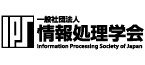 Information Processing Society of Japan