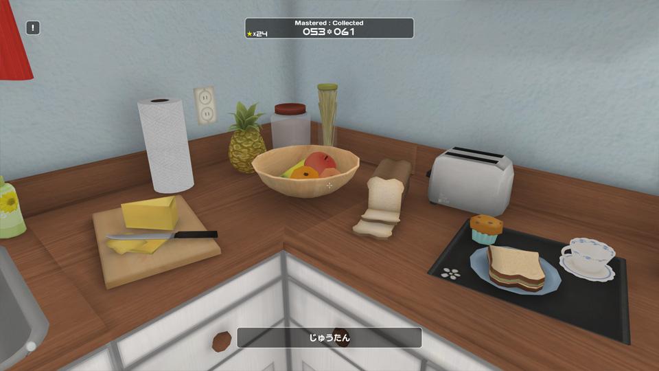 Kitchen Counter Influent Screen Shot